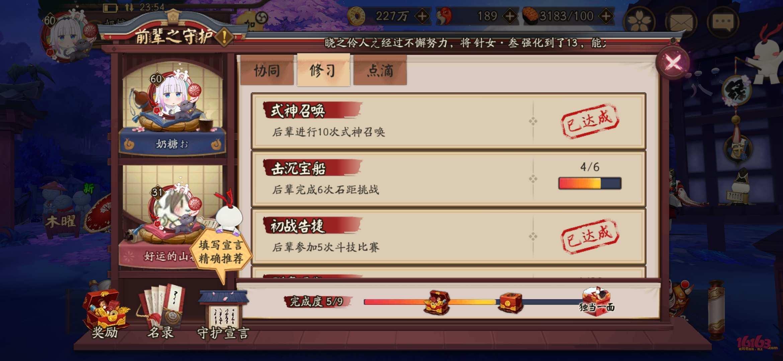 Screenshot_2020-03-19-23-54-56-840_com.netease.onmyoji.jpg