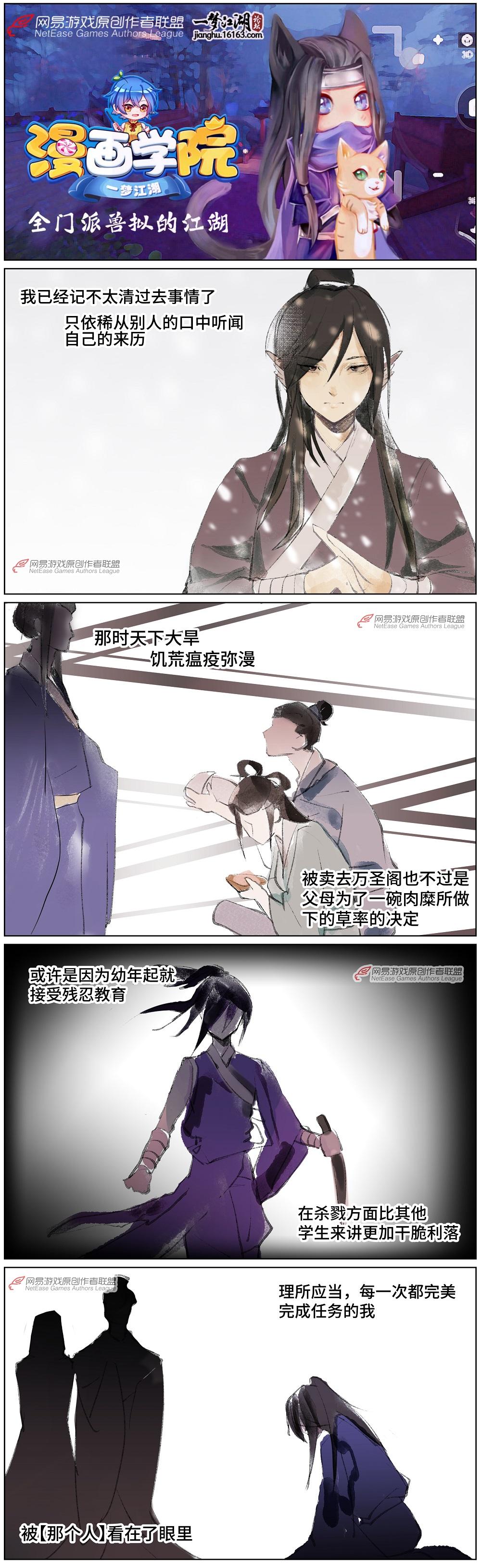 【原创作者联盟】【漫画学院】过去【2】