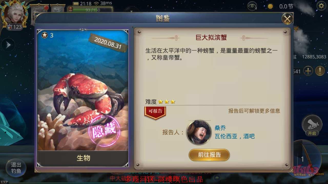 2、巨大拟滨蟹-北马鲁古渔点2.jpg