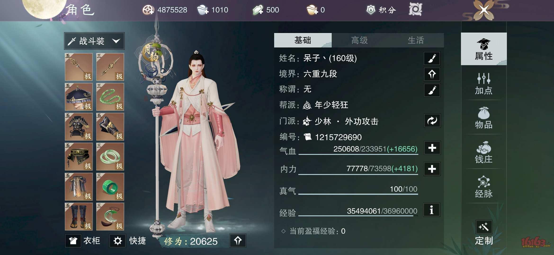 Screenshot_20200911_124344_com.netease.wyclx.bili.jpg
