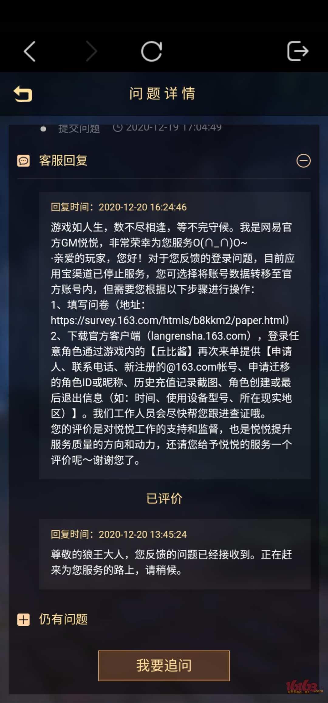 Screenshot_20201220_225141_com.netease.lrs.jpg