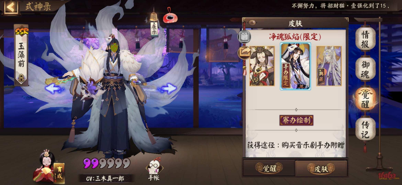Screenshot_20210615_123715_com.netease.onmyoji.huawei.jpg