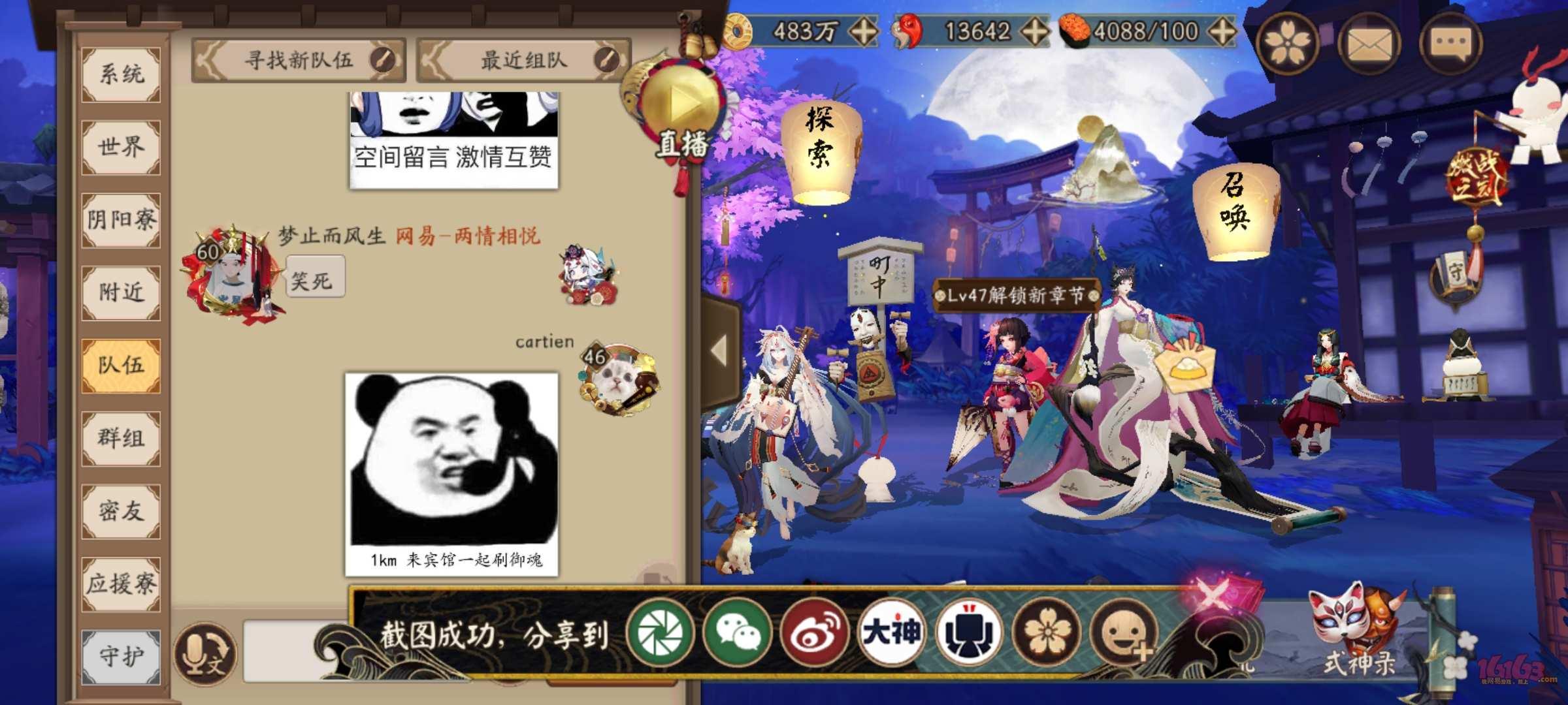 Screenshot_20210829_172912_com.netease.onmyoji.jpg