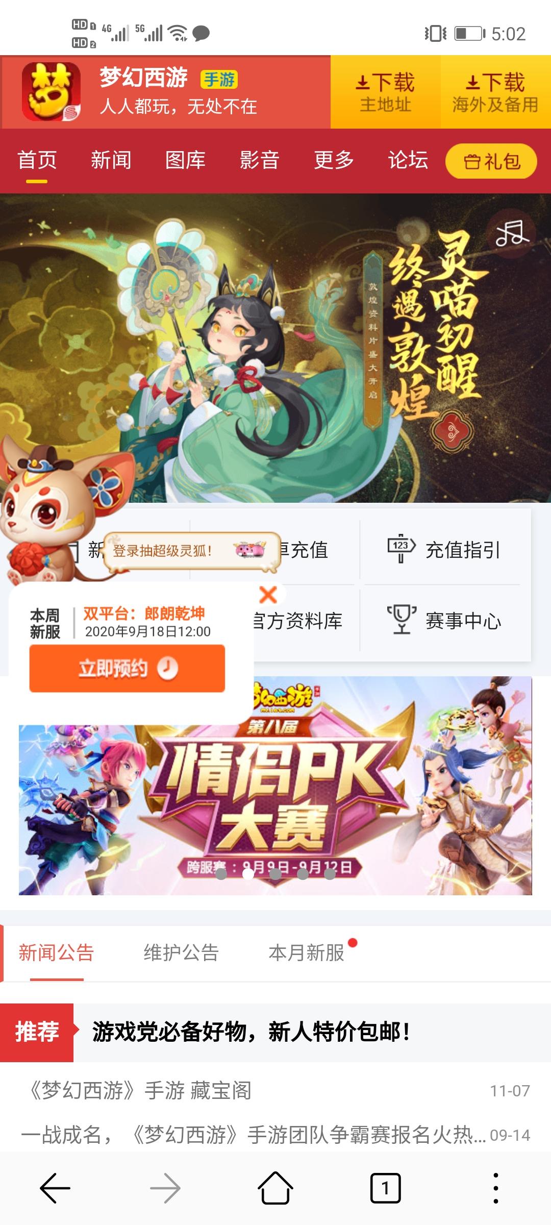 Screenshot_20200914_170217_com.huawei.browser.jpg