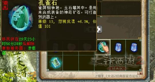 10J忽视混宝石.png