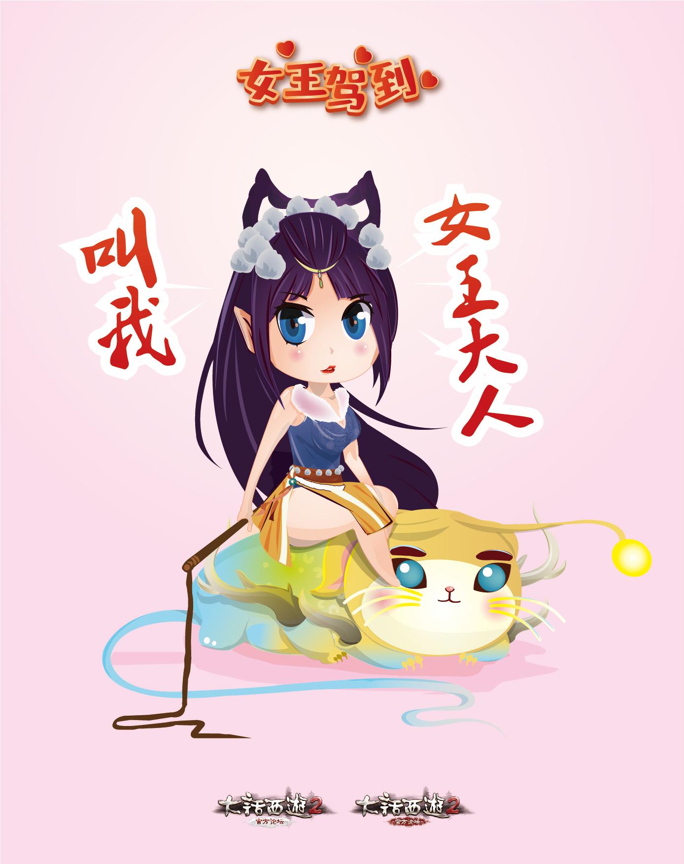 叫我女王大人-狐美人篇.jpg