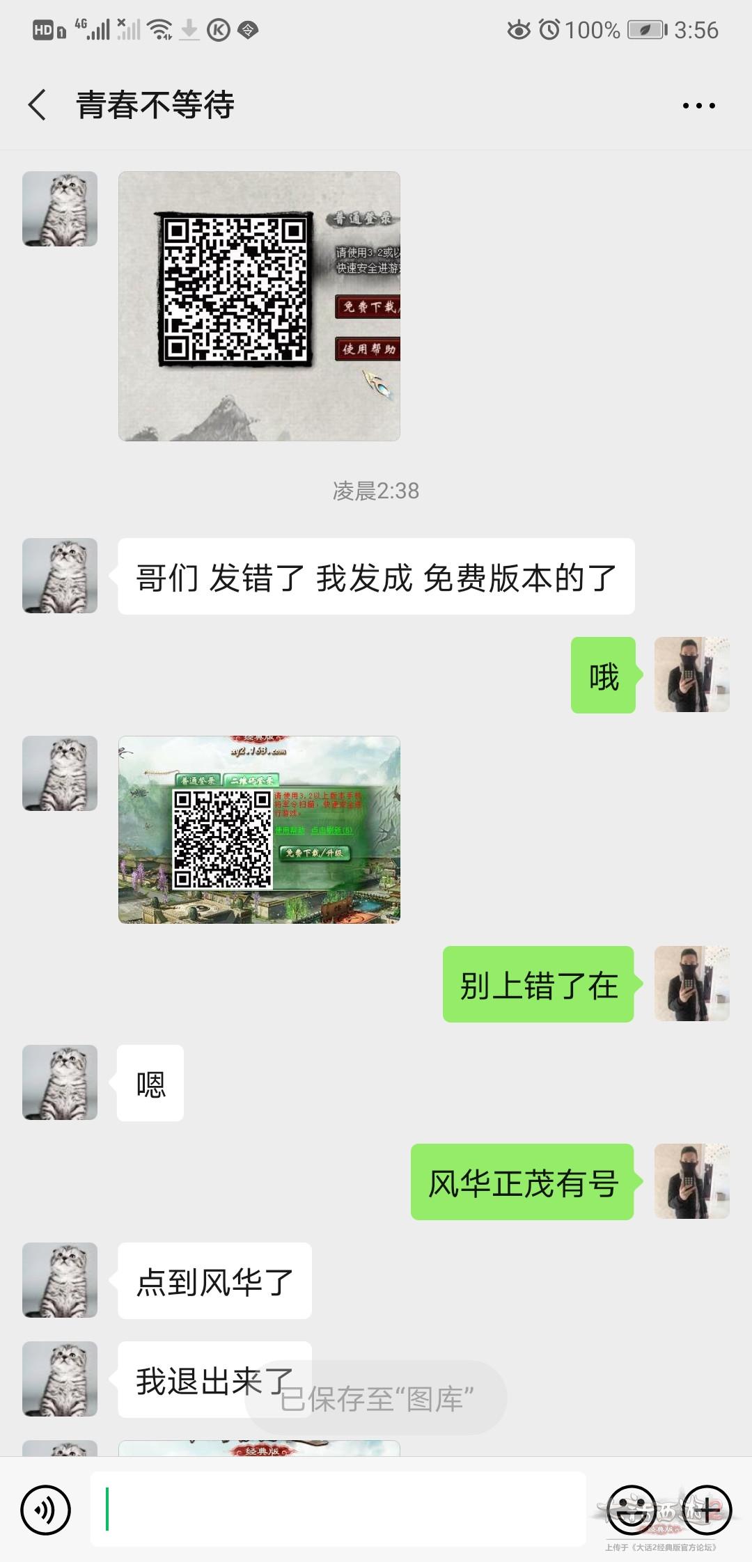 Screenshot_20200412_035650_com.tencent.mm.jpg