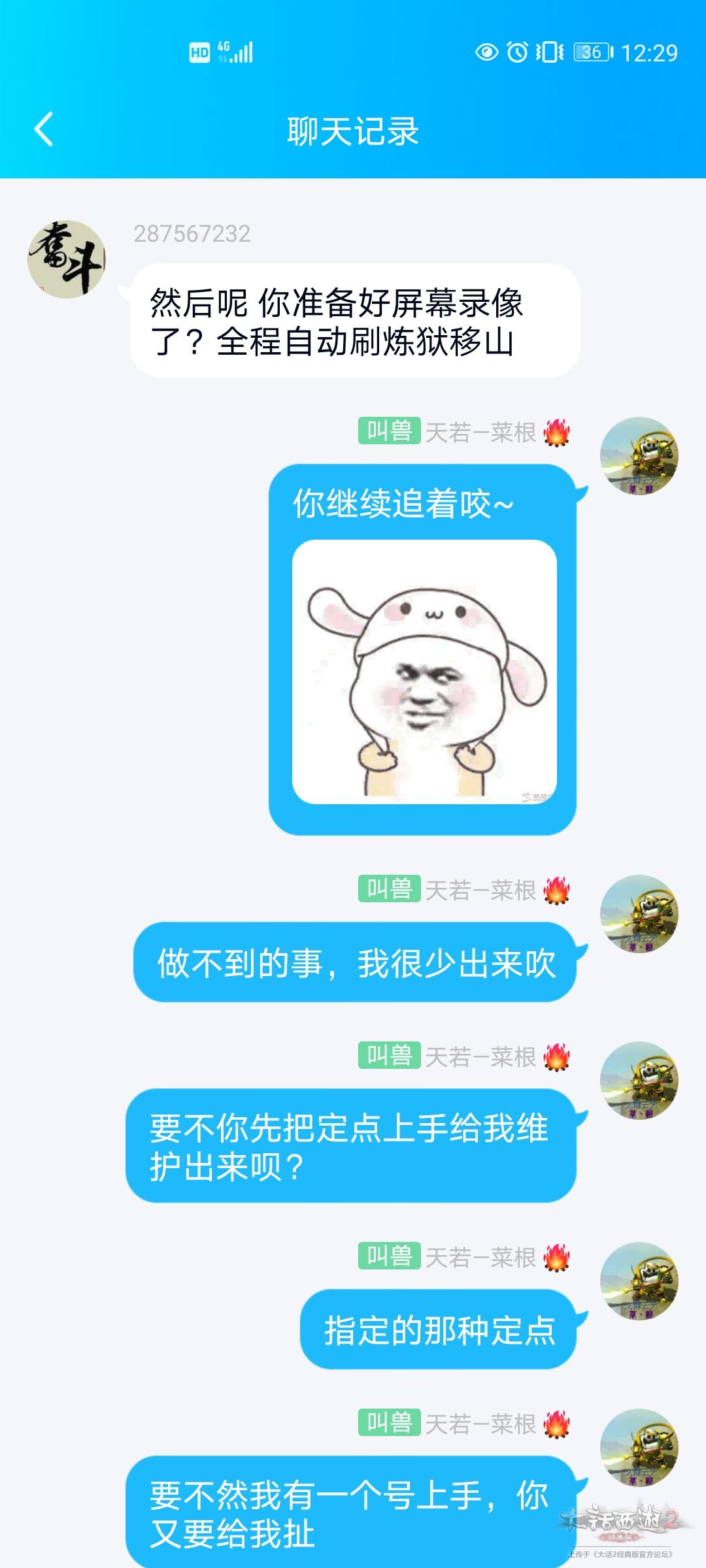 Screenshot_20200713_122952_com.tencent.mobileqq.jpg