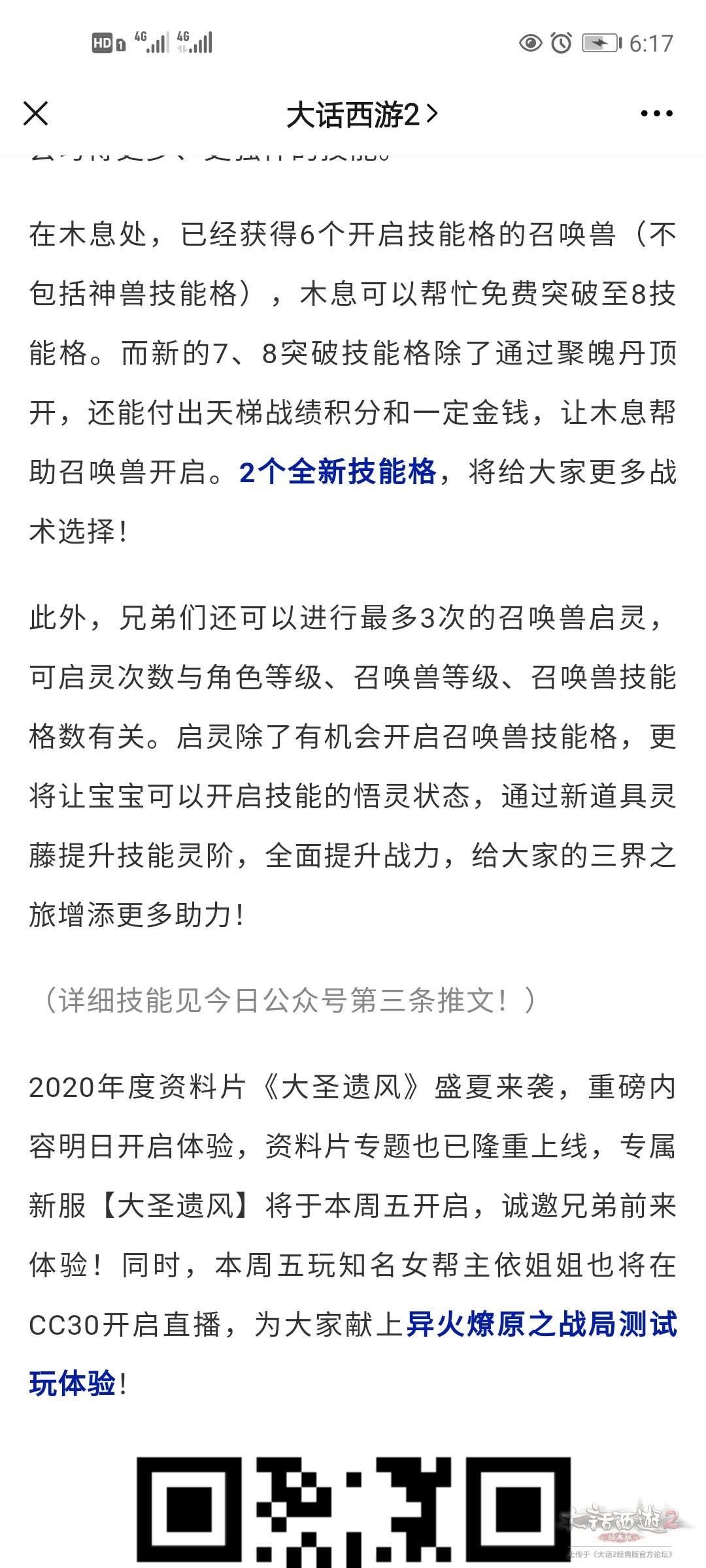 Screenshot_20200715_181745_com.tencent.mm.jpg