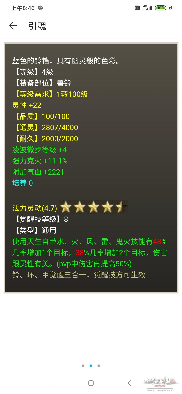 Screenshot_2020-09-26-08-46-47-595_com.netease.cbg.jpg