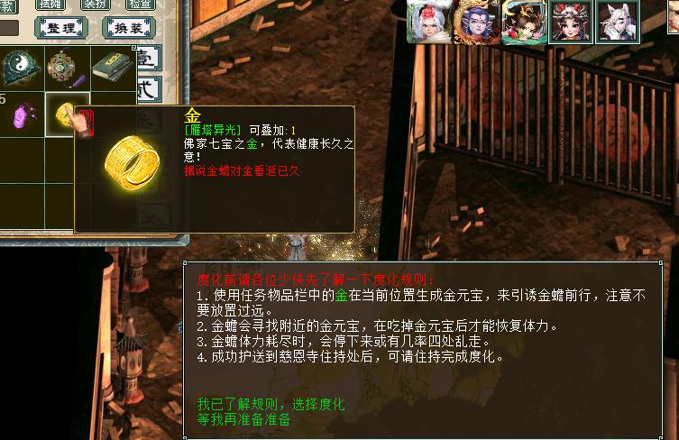2-s度化金蟾任务介绍.png