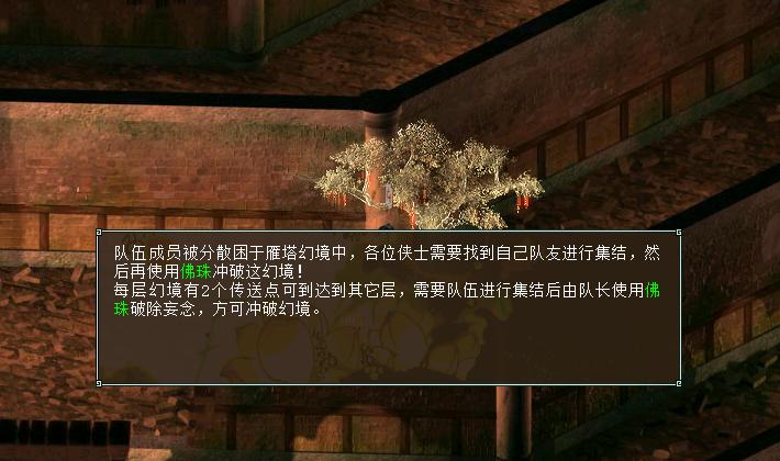 8-a幻境任务介绍.png