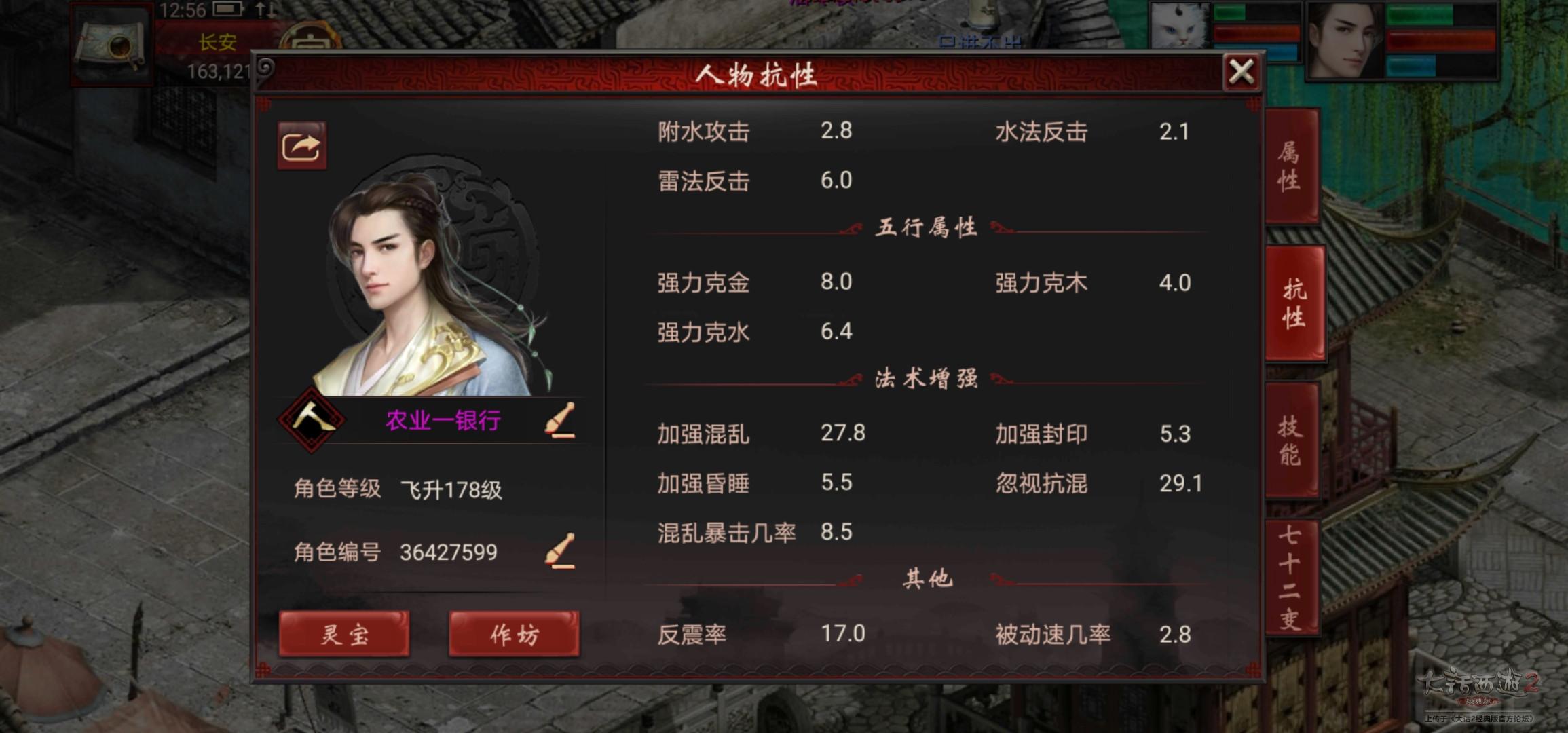 Screenshot_20210114_125629_com.netease.XY2Pocket.jpg