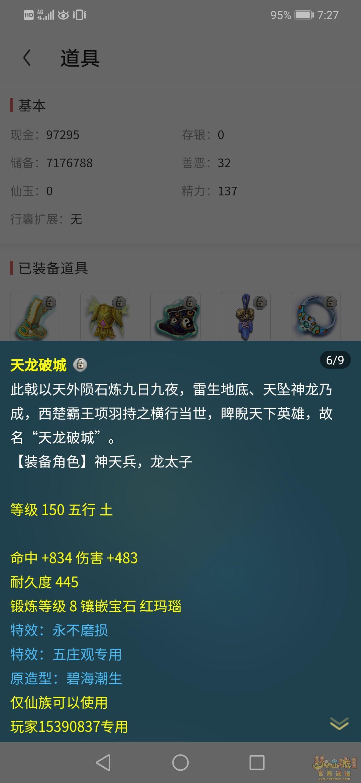 Screenshot_20200210_072726_com.netease.cbg.jpg
