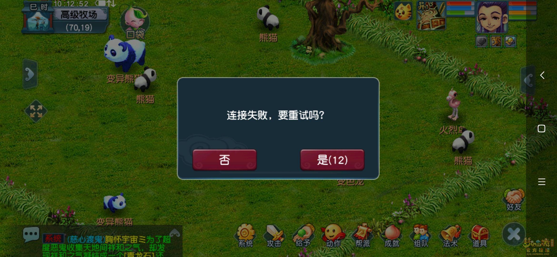 Screenshot_2020-02-22-10-12-56-023_com.netease.mhxyhtb.jpg