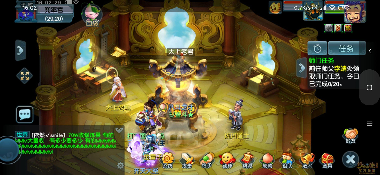 Screenshot_2020-03-04-16-02-31-865_com.netease.mhxyhtb.jpg