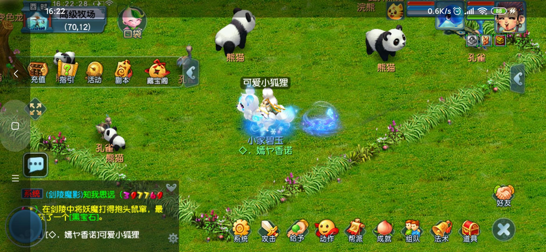 Screenshot_2020-03-04-16-22-32-080_com.netease.mhxyhtb.jpg