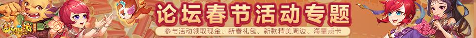 【论坛新春活动汇总】