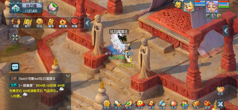 Screenshot_2021-03-19-11-12-31-209_com.netease.mhxyhtb.jpg