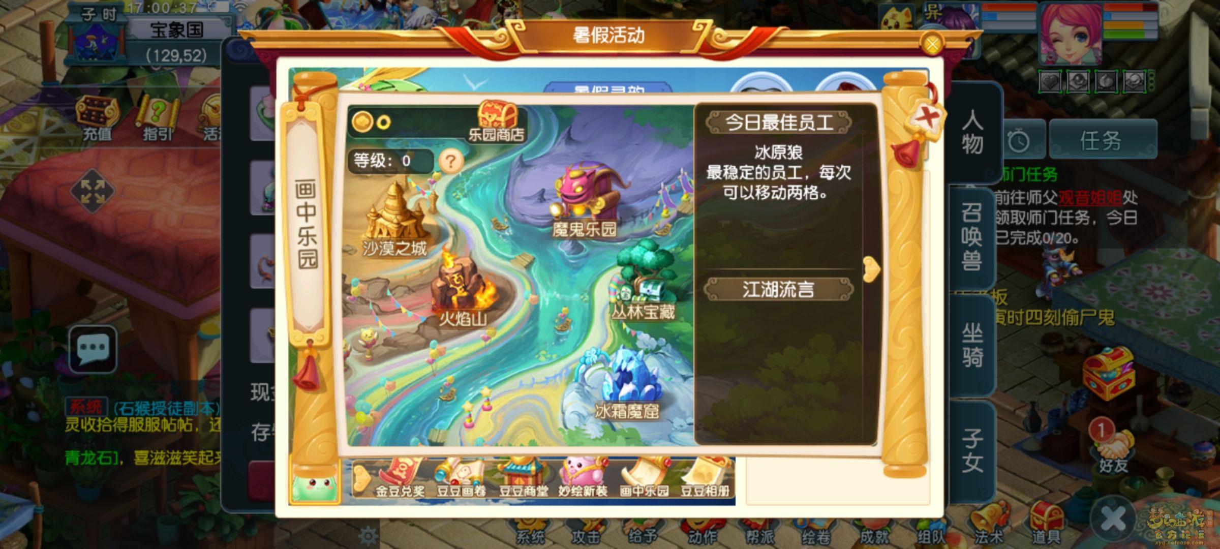 Screenshot_20210709_170038_com.netease.mhxyhtb.jpg