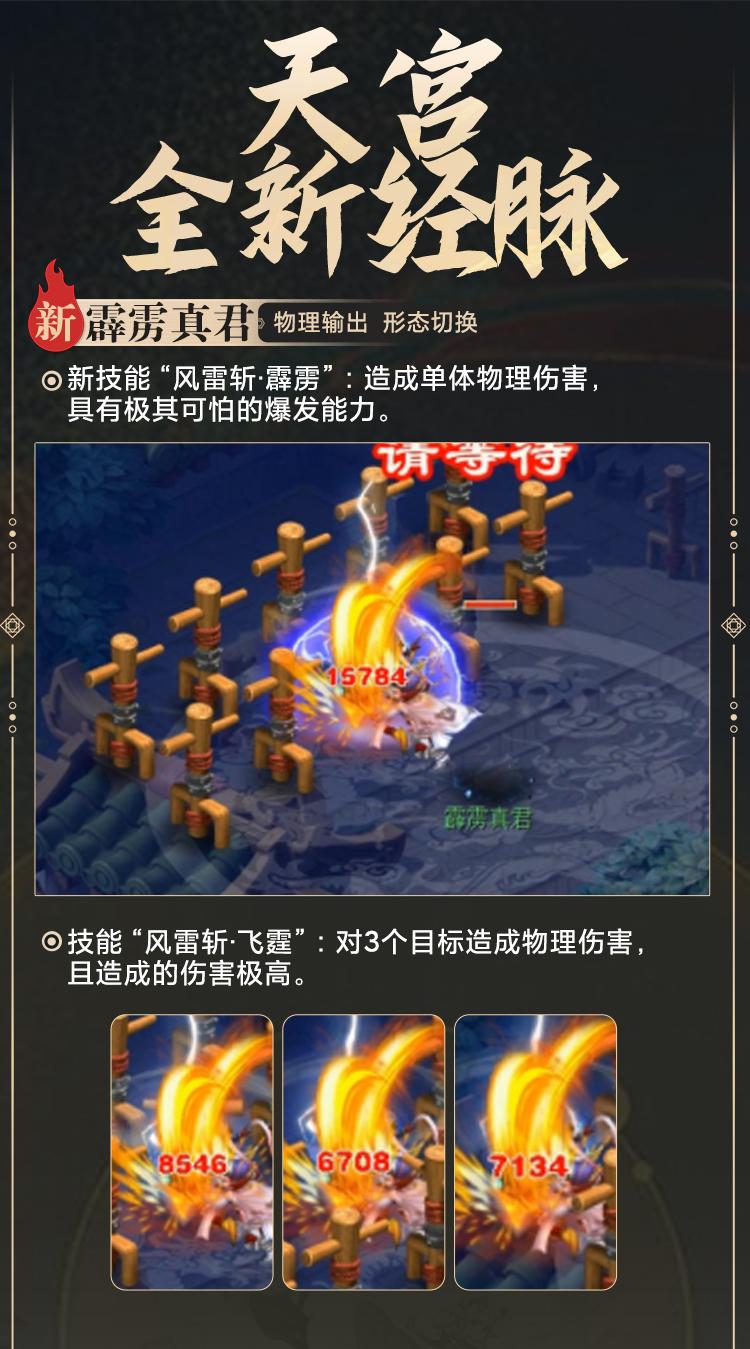 天宫全新经脉-2.jpg