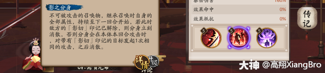 阴阳师:【A测评报告】SP天剑韧心鬼切